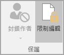 [保護文件] 選項