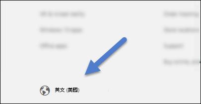 在每個 SOC 頁面的左下角的 [語言] 按鈕。