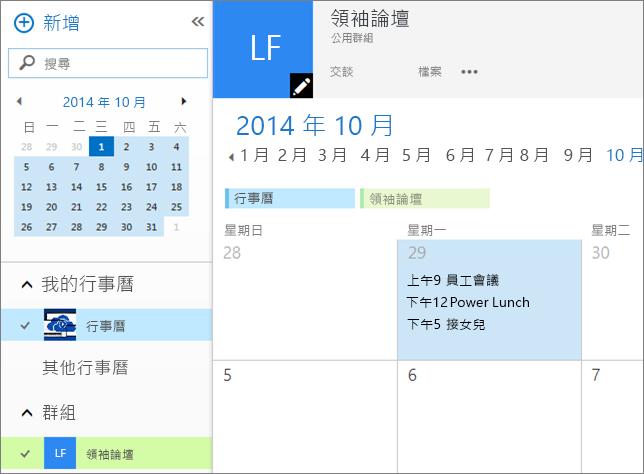 群組行事曆