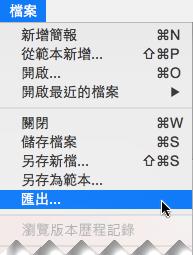 在 [檔案] 功能表中,選取 [匯出