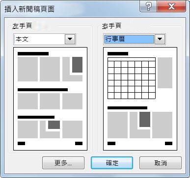 請使用 [插入新聞稿頁面] 對話方塊將新頁面新增到您的新聞稿中。