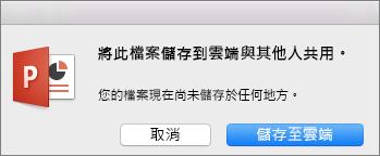 Mac 版 PPT [儲存至雲端]