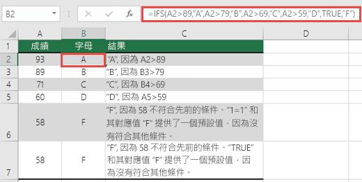 "IFS 函數成績範例。儲存格 B2 的公式為 =IFS(A2>89,""A"",A2>79,""B"",A2>69,""C"",A2>59,""D"",TRUE,""F"")"