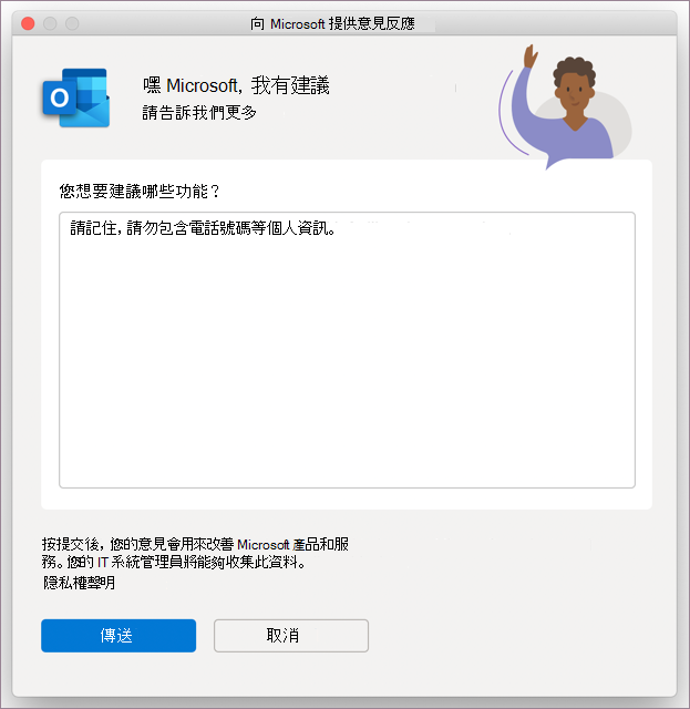 MacOS 中Outlook的意見回饋對話方塊