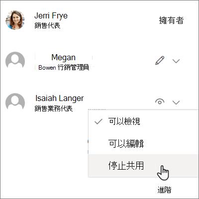 如何在商務用 OneDrive 中停止與一個人共用的螢幕擷取畫面