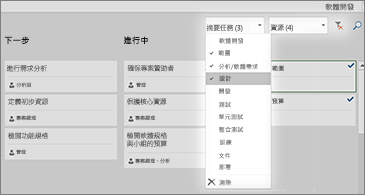 含有 [篩選] 下拉式清單的工作面板