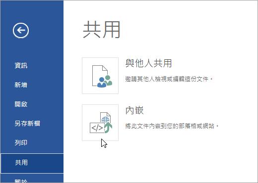 內嵌 Office 文件。
