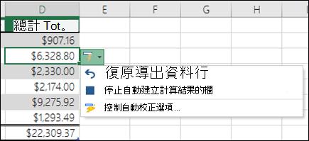 若要復原之後已輸入公式的計算結果的欄的選項