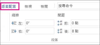 [版面配置] 索引標籤上的 [縮排] 與 [間距] 選項圖像