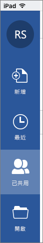 iOS [與我共用] 圖示