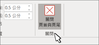 [關閉頁首] 按鈕