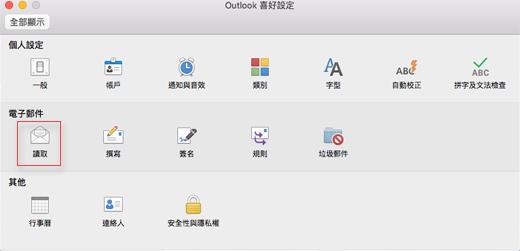 選擇讀取與顯示的 [Outlook 喜好設定