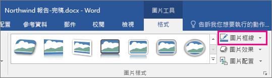 [圖片工具] 的 [格式] 索引標籤醒目提示 [圖片框線] 選項。