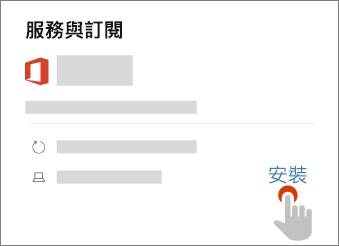 在 [服務和訂閱] 頁面上顯示 [安裝] 連結