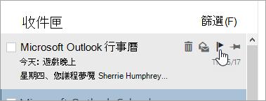 在郵件清單中的 [旗標] 選項的螢幕擷取畫面