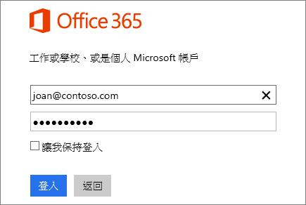 Office 365 登入窗格的螢幕擷取畫面