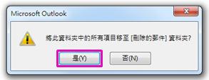 按一下 [是] 確認您要永久刪除資料夾中的所有項目。