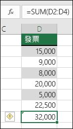 當公式略過範圍中的儲存格時,Excel 會顯示錯誤