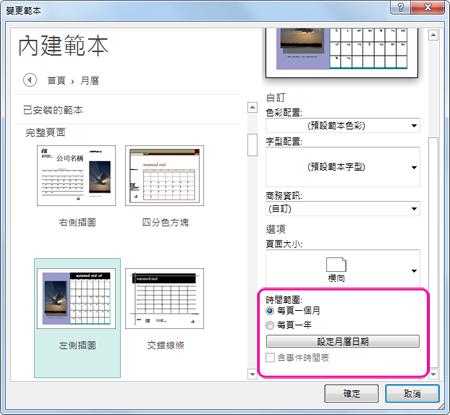 用於變更或設定月曆日期的位置。
