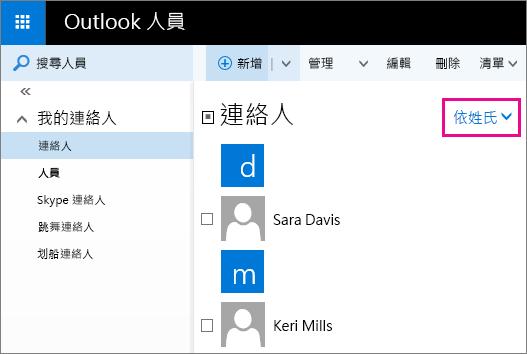 Outlook [人員] 頁面的螢幕擷取畫面。 螢幕擷取畫面包含中間窗格中篩選功能表的圖說文字。 圖說文字顯示該功能表名稱目前為「依姓氏」。