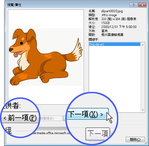 在 [預覽/屬性] 對話方塊中選取 [上一個] 和 [下一個] 按鈕瀏覽影像。