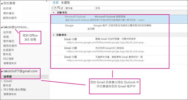 在您新增 Gmail 帳戶後,會在 Outlook 中看到兩個帳戶