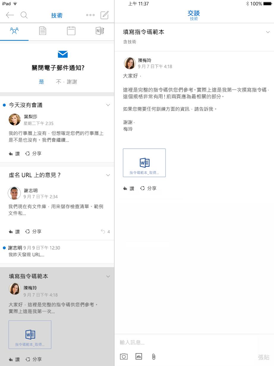 IPad 版 Outlook] 群組中的交談檢視