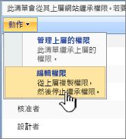 編輯權限] 選項的 [動作] 功能表