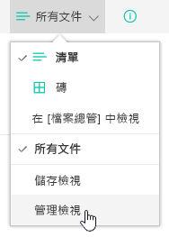 已選取 [管理檢視] 的 [檢視選取項目] 功能表