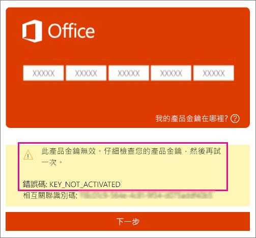 金鑰未啟用錯誤碼。