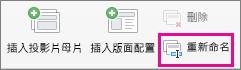 Mac 版 PPT 投影片母片 [重新命名] 命令