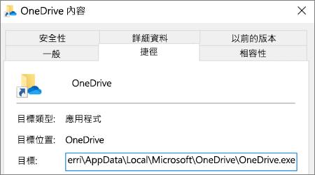 顯示 OneDrive 應用程式內容功能表的螢幕擷取畫面。