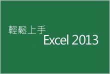 Excel 2013 輕鬆上手