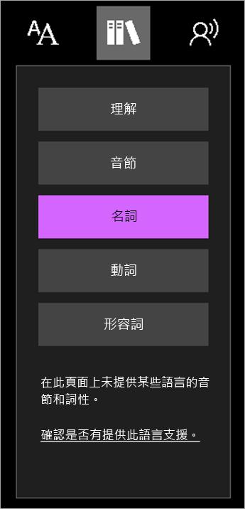 [文法選項] 面板會通知使用者,並非所有的語言都支援音節與詞性。