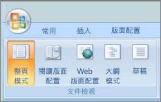 螢幕擷取畫面顯示 [文件檢視] 群組,已選取 [整頁模式] 選項。其他可用選項是全螢幕閱讀、 Web 版面配置、 外框] 及草稿。