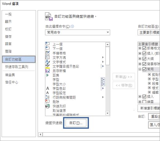 [自訂功能區與鍵盤快速鍵] 窗格中的 [自訂] 按鈕