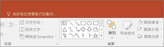 顯示 PowerPoint 功能區中的「操作說明搜尋」搜尋方塊