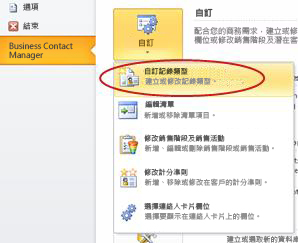 以 [Outlook Backstage] 檢視自訂 Business Contact Manager [記錄類型] 命令