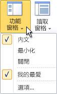 功能區中的 [導覽窗格] 命令
