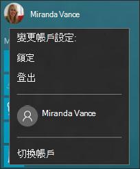 選取您的帳戶圖片時所顯示之功能表的圖像