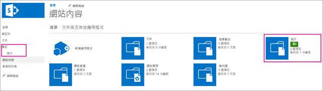 您新增新的文件庫後,其會出現在右側的 [最近] 下。