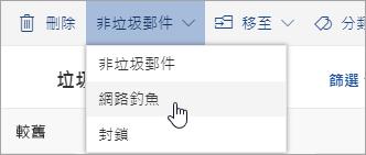 與選取的網路釣魚的選項不垃圾郵件] 功能表的螢幕擷取畫面
