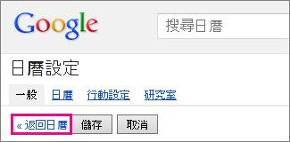 Google 日曆 - 按一下以返回日曆