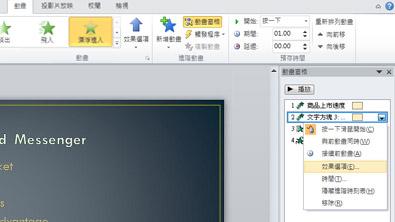 動畫窗格,新增效果選項到效果