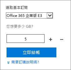變更附加元件的使用者授權數量。