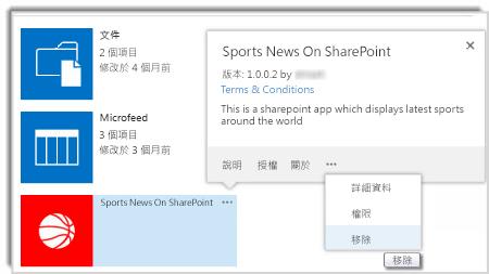 應用程式之屬性圖說文字上移除命令的螢幕擷取畫面。