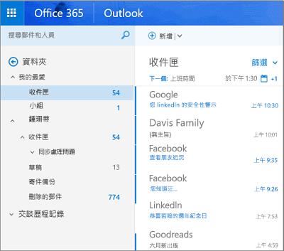 Outlook 網頁版的主要檢視