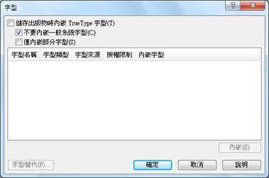 管理 Publisher 2010 中的內嵌字型