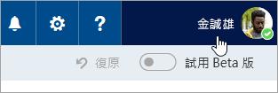 設定檔圖片按鈕的螢幕擷取畫面