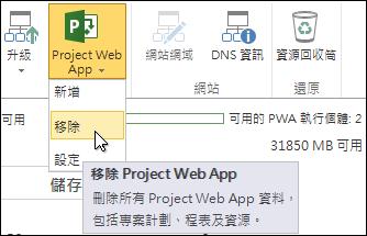 在功能區上,按一下 [Project Web App],然後按一下 [移除]。